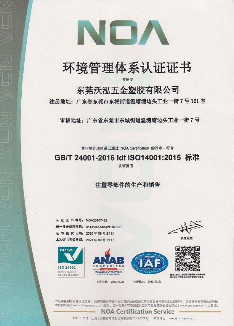 WORLDHOM, ISO 14001:2015