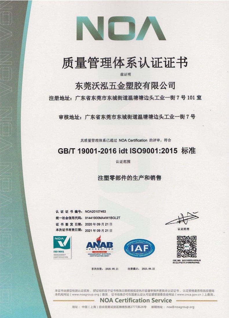 WORLDHOM, ISO 9001:2015